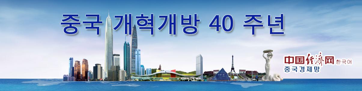 改革开放40周年-韩文专题头.jpg