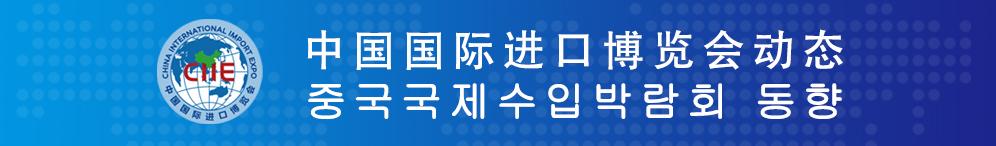 중국국제수입박람회