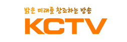 밝은 미래를 창조하는 방송 KCTV