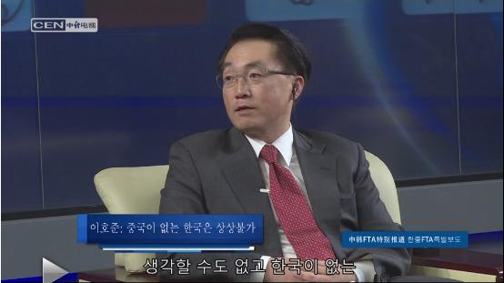 이호준: 중국이 없는 한국은 상상불가