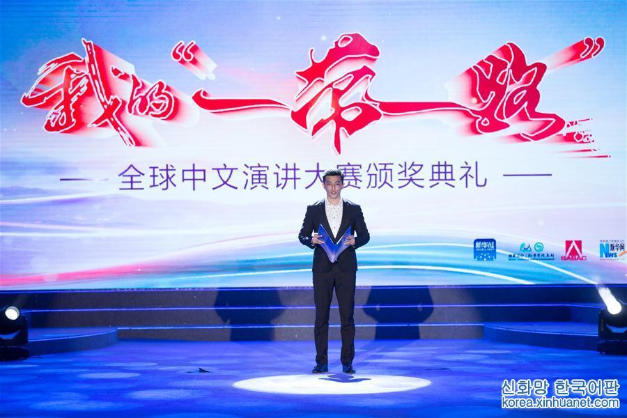 """(新华网)(2)""""我的'一带一路'""""全球中文演讲大赛圆满落幕"""