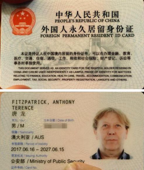 中 저장서 외국인 영구거류신분중 최초로 발급, 중국인 신분증과 똑같은 기능