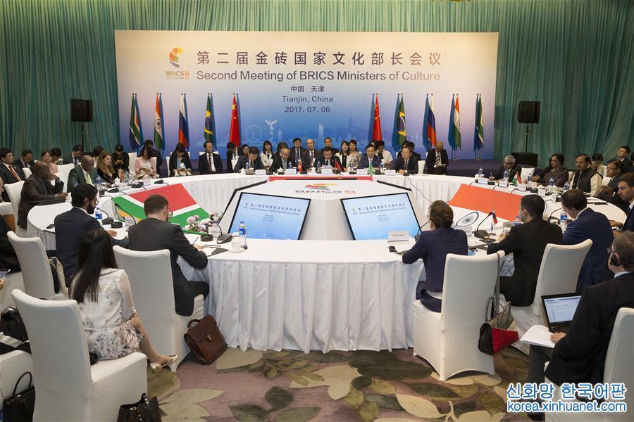 제2회 브릭스 문화장관회의 톈진서 개최