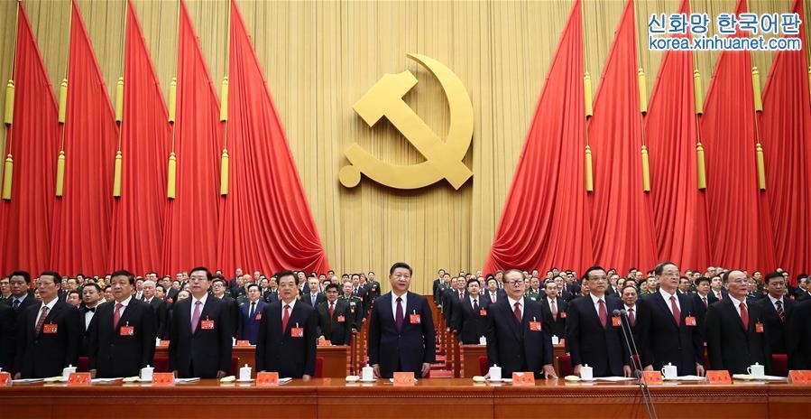 (十九大)(2)中国共产党第十九次全国代表大会在京开幕