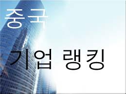 [후강퉁 회사 소개] 선캉쟈A(深康佳A 000016)