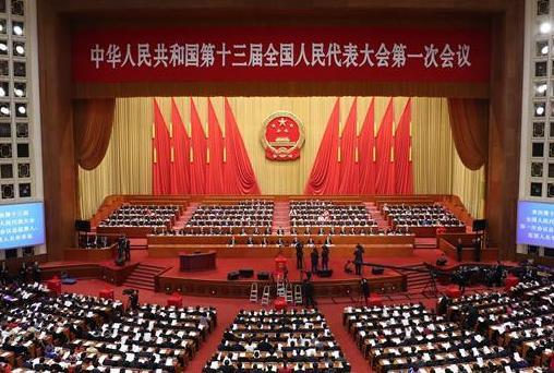(两会)(4)十三届全国人大一次会议举行第三次全体会议