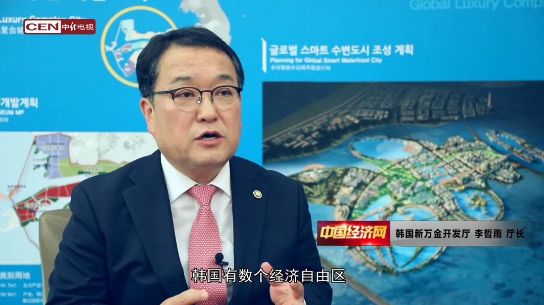 한국 새만금개발청, 베이징서 투자유치 설명회 열어