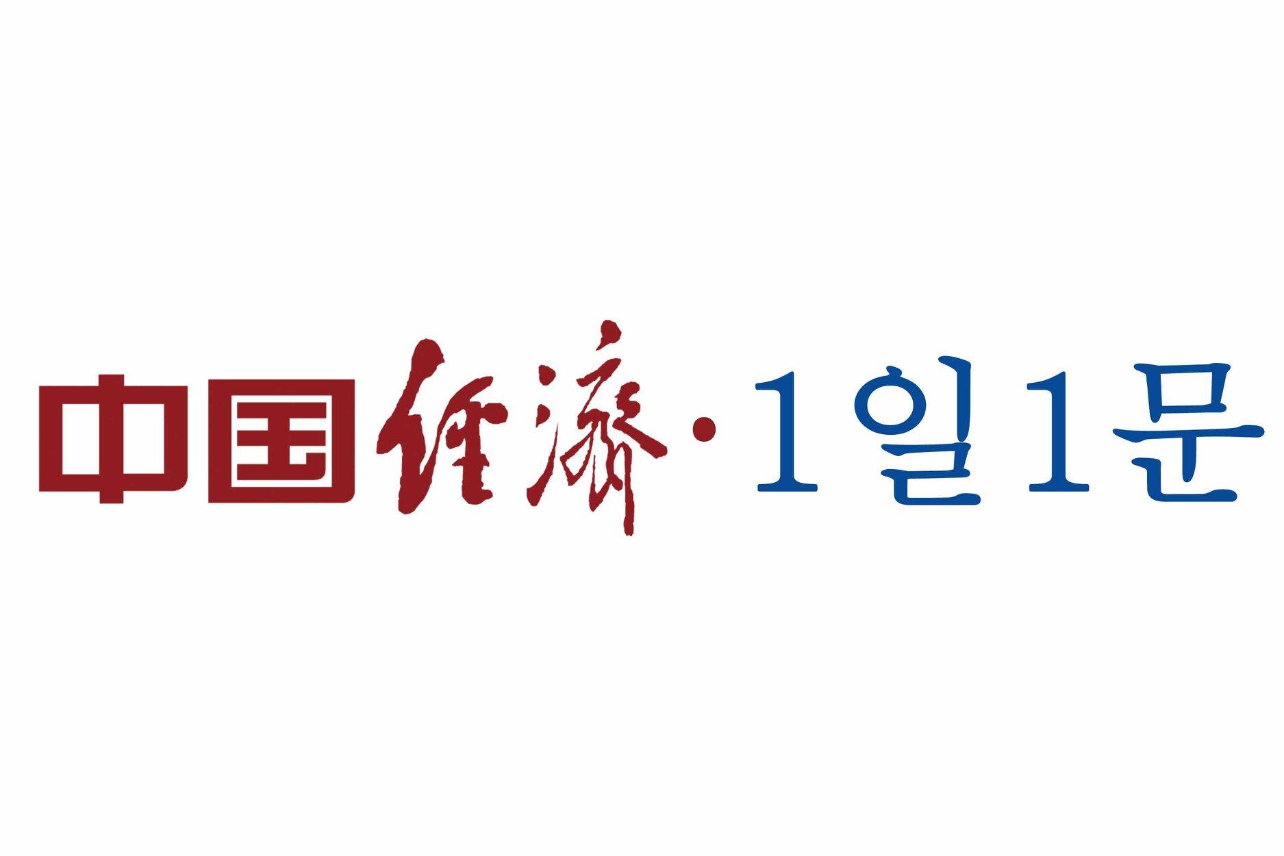 [중국경제 1일1문] 한국은 과학기술의 강점을 발휘할 수 있는 분야는?