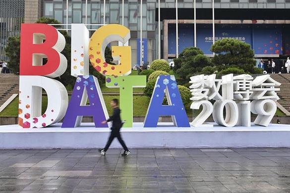 2019 중국국제빅데이터산업박람회 구이양서 개막