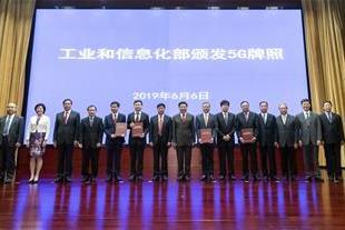 新华网-5G营业许可证颁发.jpg