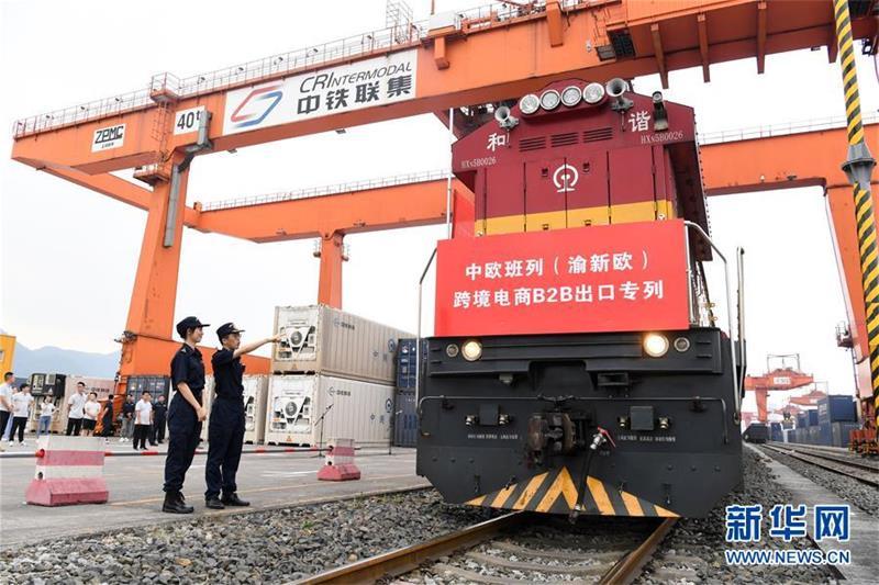충칭, 중국-유럽 크로스보더 전자상거래 B2B 수출 열차 첫 출발
