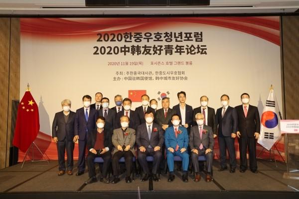 '2020 한중 우호 청년포럼' 온·오프라인 성공리에 개최