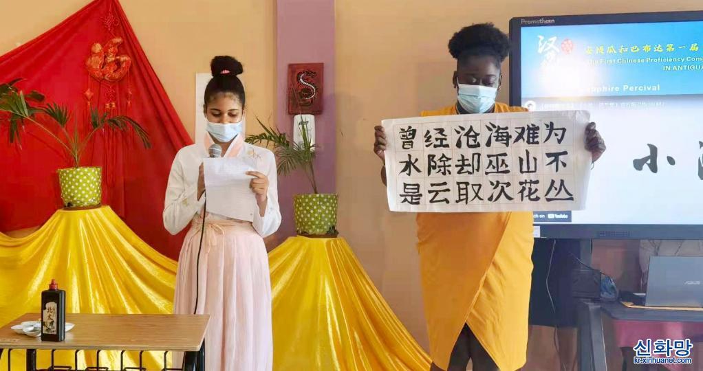 앤티가바부다, '한어교 중학생 중국어 대회' 본선대회 열려