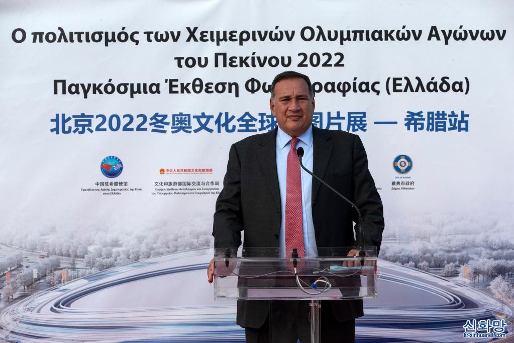 베이징 2022동계올림픽 주제 사진전 그리스 아테네서 열려