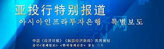 AIIB 특별보도
